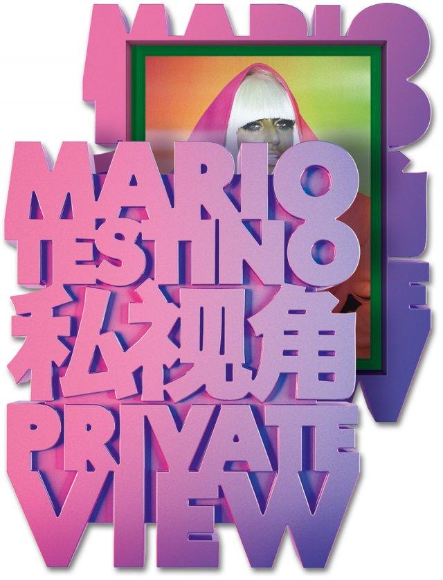_testino_private_view_